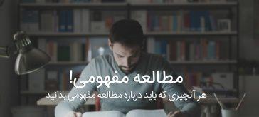 روش مطالعه مفهومی
